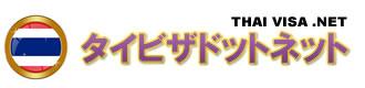 【タイビザドットネット】タイ国のビザ総合サイト